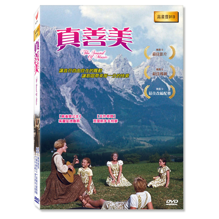 【真善美 The Sound Of Music】高畫質DVD