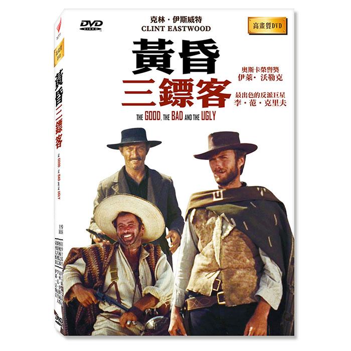 【黃昏三鏢客 The Good,the badthe ugly】 高畫質DVD