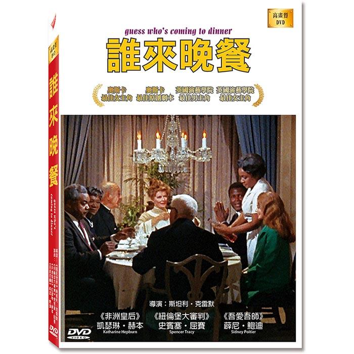 【誰來晚餐 Guess Whos Coming to Dinner】高畫質DVD