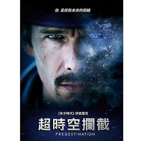 超時空攔截 DVD