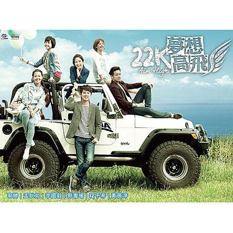 22K夢想高飛01-20(全) DVD