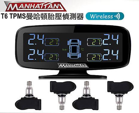曼哈頓 MANHATTAN T6 曼哈頓無線胎壓偵測器【胎內式】