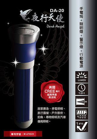 夜行天使 DA20 4合1 手電筒 照明燈 警示燈 行動電源