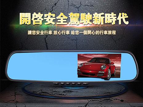 錄透攝 Lts LR10S 後視鏡行車紀錄器【贈16G卡】 4.3吋超高清夜視 1080P 150度清晰廣角