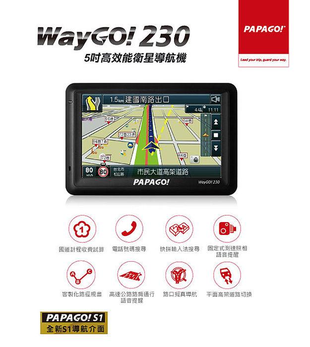 PAPAGO WayGO 230 【贈保護貼】5吋高效能衛星導航機