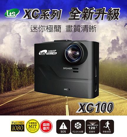 錄透攝 Lts XC100【贈16G+三孔充】迷你輕巧版 高畫質行車紀錄器 1080P 夜視強