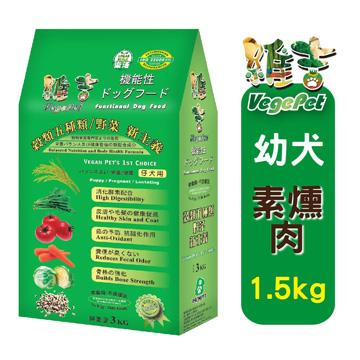 【維吉 VegePet】機能素食狗飼料-幼犬(1.5kgx3包入)