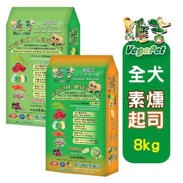 【維吉 VegePet】機能素食狗飼料(2種口味 8kg)