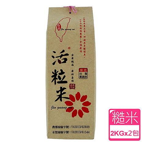 ◤金廣農場◢活粒糙米2公斤(2入)