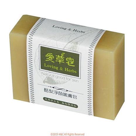 愛草皂酪梨淨顏嫩膚手工皂 (臉部專用)