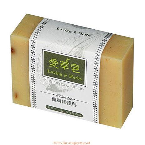 愛草皂薑黃修護手工皂(全身適用)