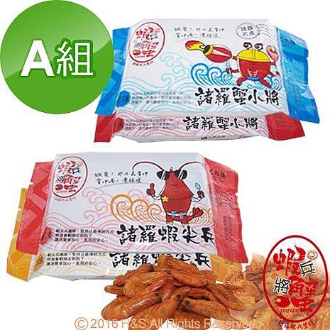 【蝦兵蟹將】諸羅蝦尖兵蟹小將(25克/包)4包A組