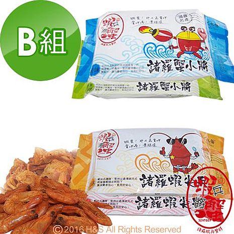 【蝦兵蟹將】諸羅蝦尖兵蟹小將(25克/包)4包B組