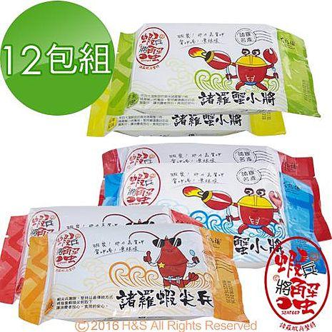 【蝦兵蟹將】諸羅蝦尖兵蟹小將(25克/包)12包禮盒