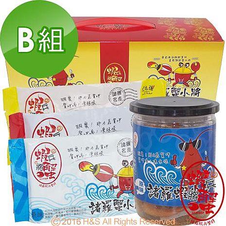 【蝦兵蟹將】諸羅蝦尖兵蟹小將1罐(50克/罐)3包(25克/包)B組