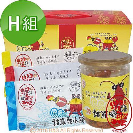 【蝦兵蟹將】諸羅蝦尖兵蟹小將1罐(50克/罐)3包(25克/包)H組