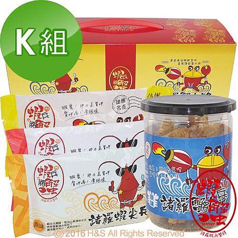 【蝦兵蟹將】諸羅蝦尖兵蟹小將1罐(50克/罐)3包(25克/包)KI組