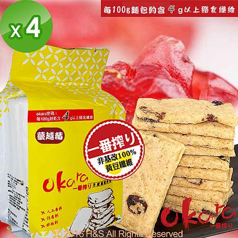 【Okara一番榨】手感餅乾(270克/30pcs/包)(蔓越莓)共4包