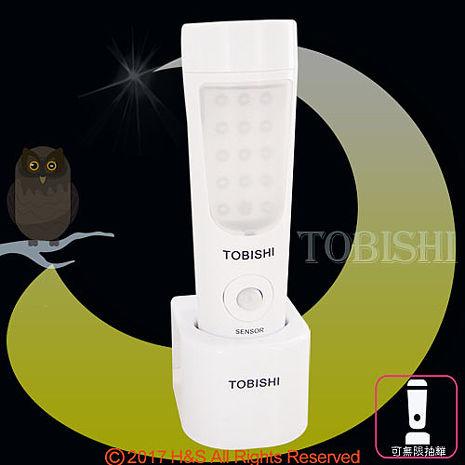 TOBISHI智慧型多功能感應LED照明器圓型