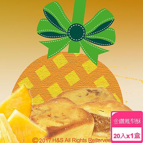 【金波羅】金鑽鳳梨酥20入(45g/入)