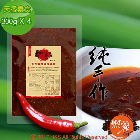 【熙麗麻辣】天香素食麻辣鍋醬(300克)蛋奶素4包