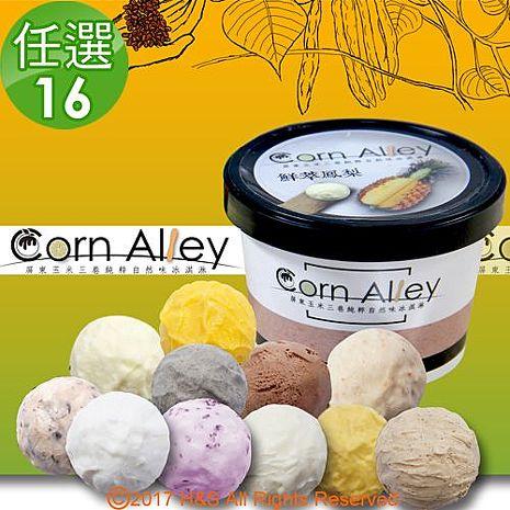 【Corn Alley屏東玉米三巷】冰淇淋任選16入黃金百香果冰淇淋