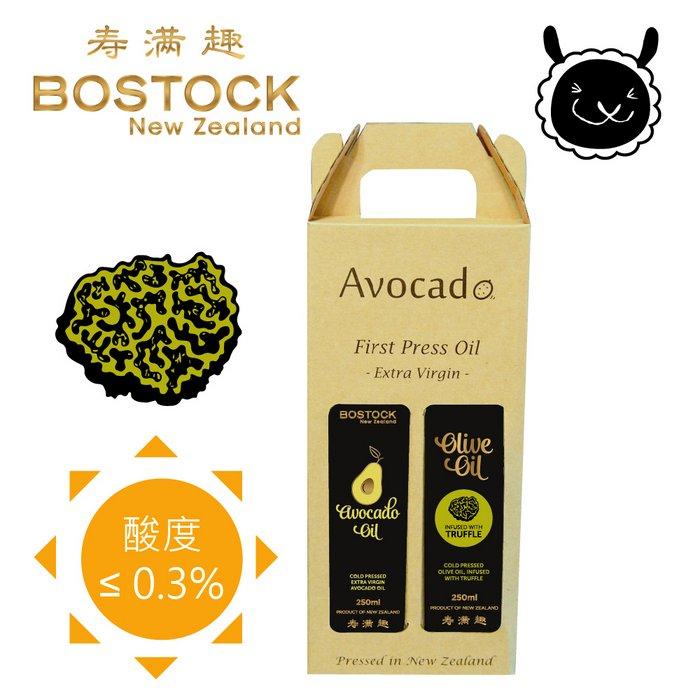 【壽滿趣- Bostock】頂級冷壓初榨酪梨油/松露風味橄欖油(250ml 兩瓶禮盒裝)