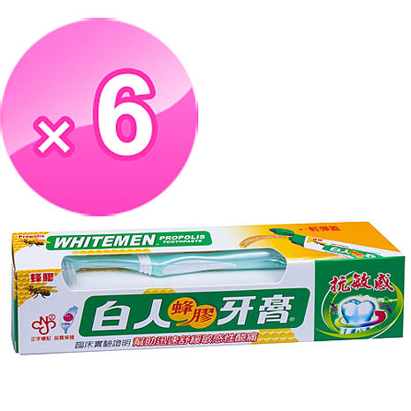 白人蜂膠牙膏130g+刷*6支