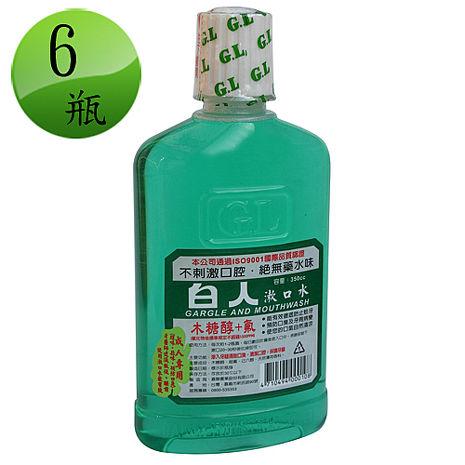 白人MIT漱口水350cc*6瓶