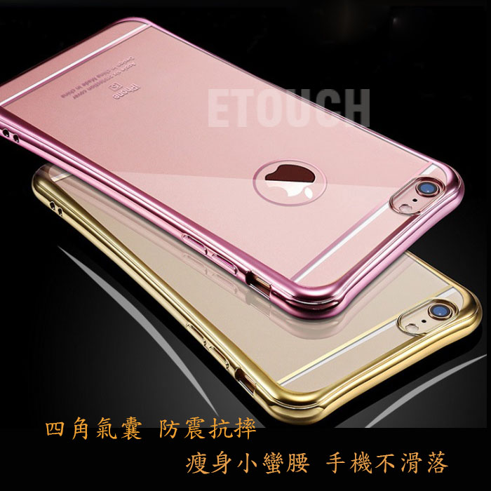 iPhone 6s/6 & iPhone 6s/6 Plus防摔殼保護殼 ETOUCH電鍍氣墊保護殼保護套i6S/i6金色