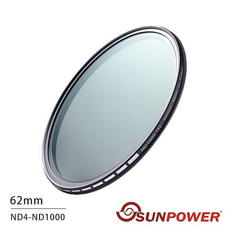 SUNPOWER TOP1 SMRC ND4~ND1000 62mm 可調減光鏡(公司貨)