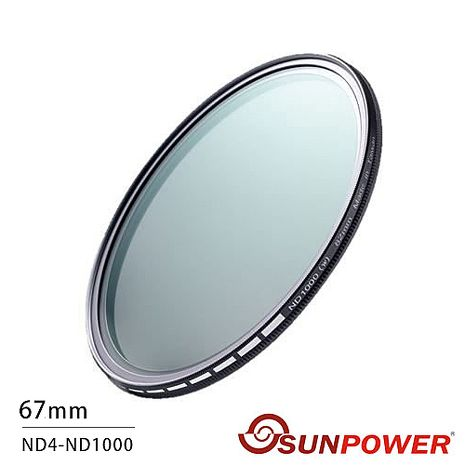 SUNPOWER TOP1 SMRC ND4~ND1000 67mm 可調減光鏡(公司貨)