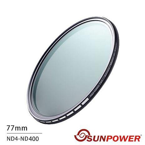 SUNPOWER TOP1 SMRC ND4~ND400 77mm 可調減光鏡(公司貨)