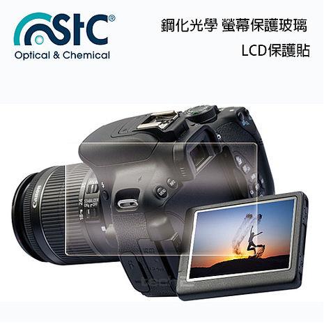 STC 鋼化光學 螢幕保護玻璃 適用 CANON G7X