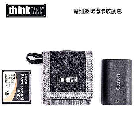 結帳再88折-thinkTank 創意坦克 CF/SD&Battery 電池及記憶卡收納包 CB971 (彩宣公司貨)