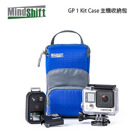 【結帳再折】【MindShift 曼德士】GoPro 1 Kit Case主機收納包 MS507 (彩宣公司貨)