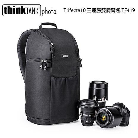 結帳再88折-【thinkTank 創意坦克】Trifecta 10 三連勝雙肩背包 TF-419 (TF419,彩宣公司貨)