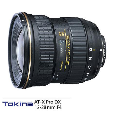 回函送折價券(3/31止)  Tokina AT-X Pro DX 12-28mm F4 超廣角鏡頭 (公司貨) Nikon用