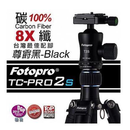 FOTOPRO 富圖寶 TC-PRO 2S / TCPRO2S 碳纖維 腳架(含背袋,公司貨)