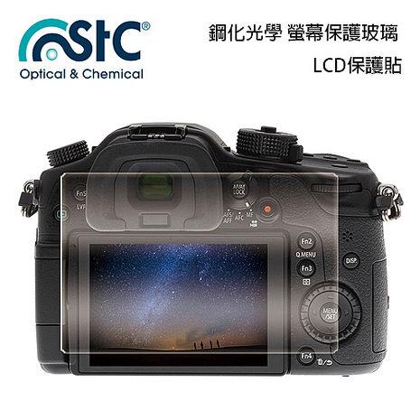 STC 鋼化光學 螢幕保護玻璃 適用 Panasonic GX8