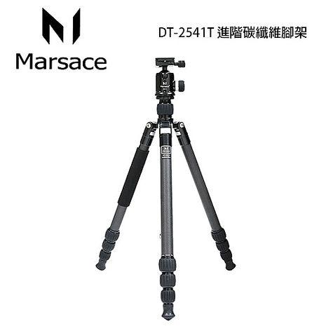 送手機夾~Marsace 瑪瑟士 DT-2541T 2號腳 專業 碳纖維 三腳架 含DB-2 雲台 套組 (DT2541TDB2公司貨)