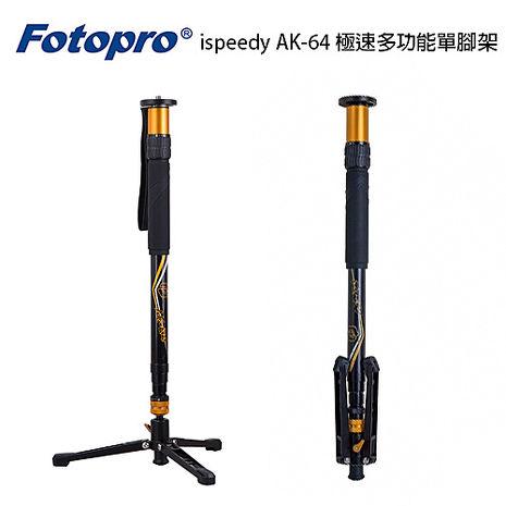 FOTOPRO 富圖寶 ispeedy AK-64 極速 多功能 單腳架 載重 5kg (AK64 湧蓮公司貨)