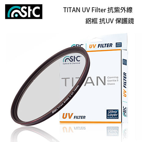 STC TITAN UV 抗紫外線 鋁環 保護鏡 40.5mm (40.5,公司貨)