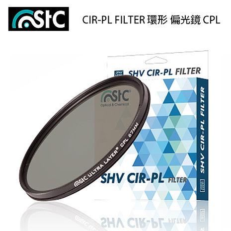 STC CIR-PL FILTER 環形 偏光鏡 CPL 72mm (公司貨)