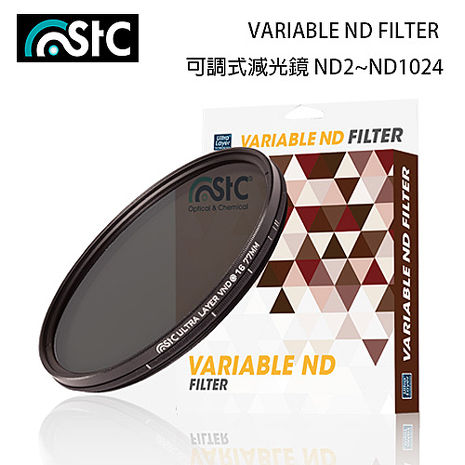 STC VARIABLE ND FILTER 可調式減光鏡 ND2~ND1024 77mm (公司貨)