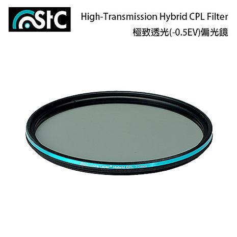 送STC小米燈~STC Hybrid 極致透光 偏光鏡 CPL 高透光 58mm (58公司貨)