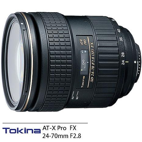 Tokina AT-X 24-70mm F2.8 PRO FX 變焦鏡 廣角 全幅可(24-70公司貨)CANON