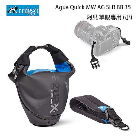 Miggo 米狗 AGUA 阿瓜 MW AG-SLR BB 35 單眼包 小 防水相機包(BB35,湧蓮公司貨)