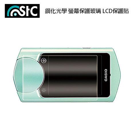 STC 鋼化光學 螢幕保護玻璃 保護貼 適 Casio TR60