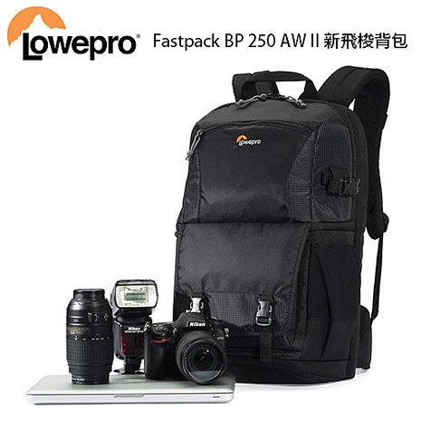 Lowepro 羅普 Fastpack BP 250 AW II 飛梭 包 雙肩 攝影背包 後背 電腦包(立福公司貨)-相機.消費電子.汽機車-myfone購物